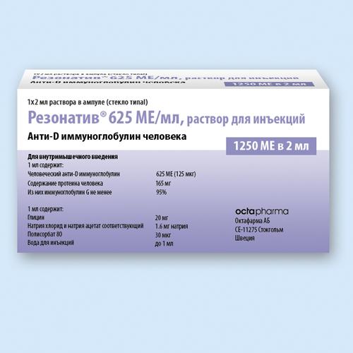 анти-D иммуноглобулин Резонатив